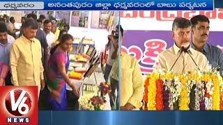 AP CM Chandrababu Naidu Launches Loan Waiver Scheme For Handloom Workers   Dharmavaram   V6 News