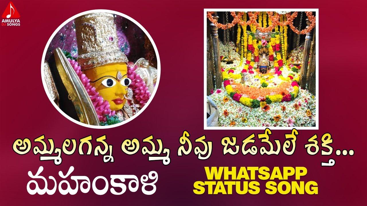 Mahankali Devotional Songs | Ammalaganna Amma Neevu WhatsApp Status Song | Amulya DJ Songs