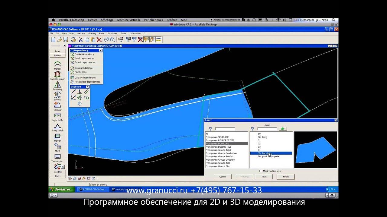 Программа для моделирования обуви romanscad 2d скачать