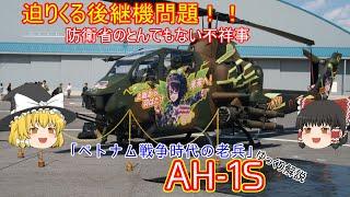 ご無沙汰してますミンミンゼミです。 今回は自衛隊の誇る主力対戦車ヘリAH-1Sの解説です。 アンケートがありますので、お答えいただけると嬉し...
