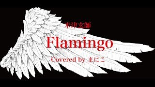 米津玄師 -  「Flamingo」 covered by まにこ
