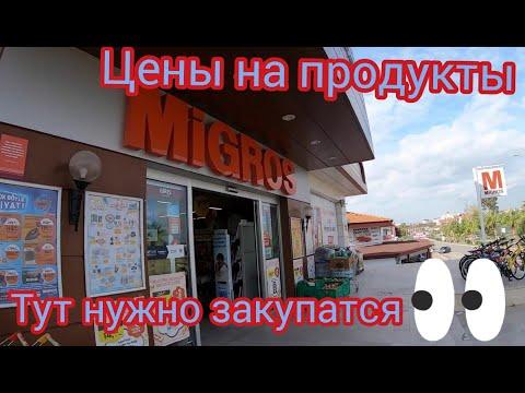 Цены Турецкий супермаркет Мигрос в сиде,кумкой.
