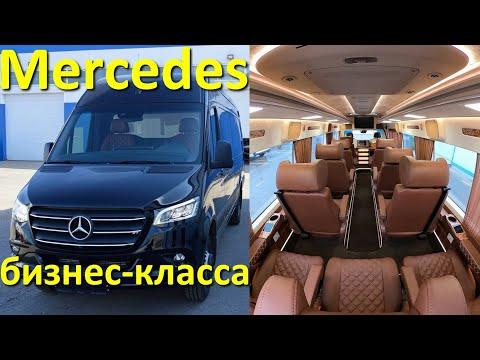 Переоборудование Мерседес Спринтер 516 в бизнес-микроавтобус VIP-класса (Mercedes Sprinter VIP)