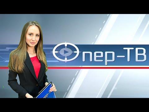 ОПЕР ТВ 22.06.2020