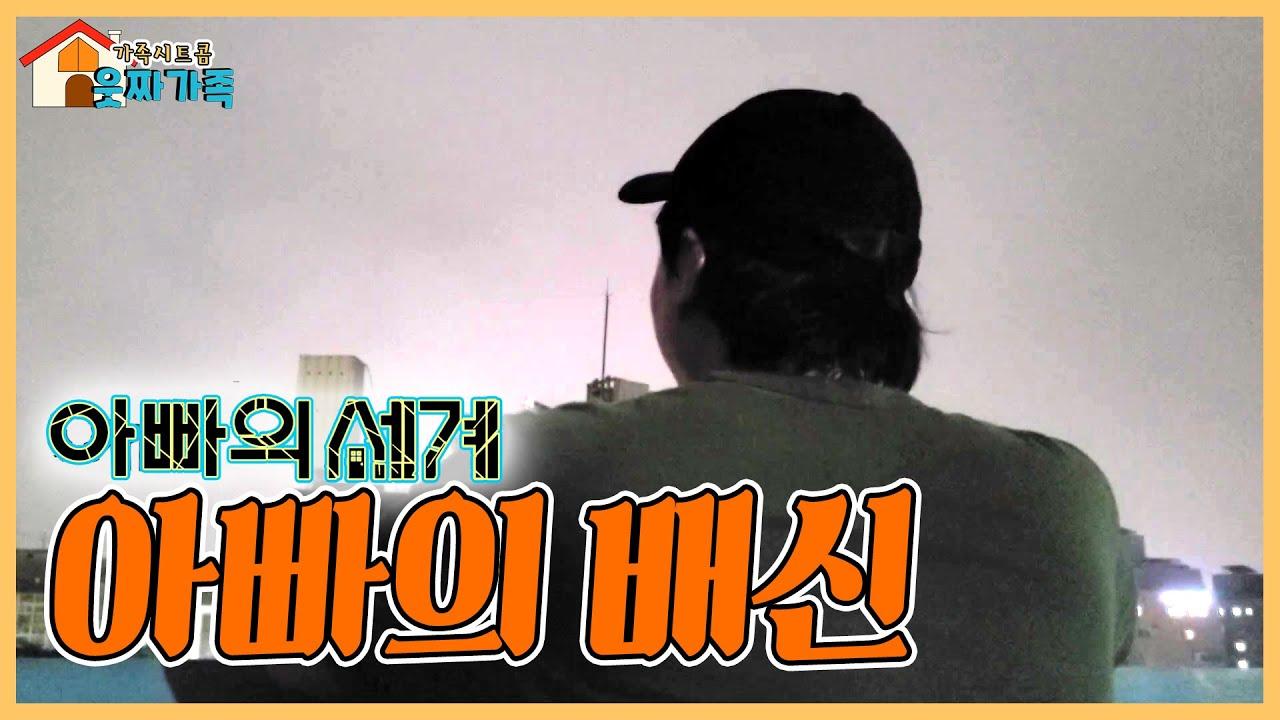 아빠의 세계ㅋㅋㅋㅋ (ft. 아빠공감유형) [웃짜유형]