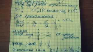 Формулы по физике.MP4(Некоторые мои записи в блокноте по физике.... если будет просьба выложу новый за 12 год по всем заданиям., 2012-05-20T10:34:30.000Z)