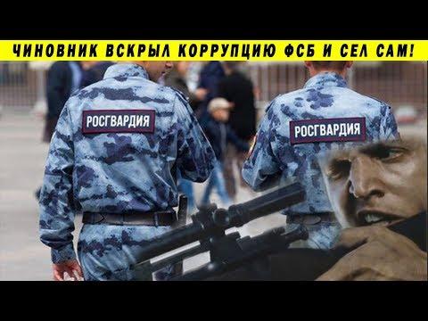 СНАЙПЕРА РОСГВАРДИИ, КОРРУПЦИЯ ФСБ И ВОРОВСТВО ФСИН СИЛОВИКИ SILOVIKI ЧЕРКАЛИН