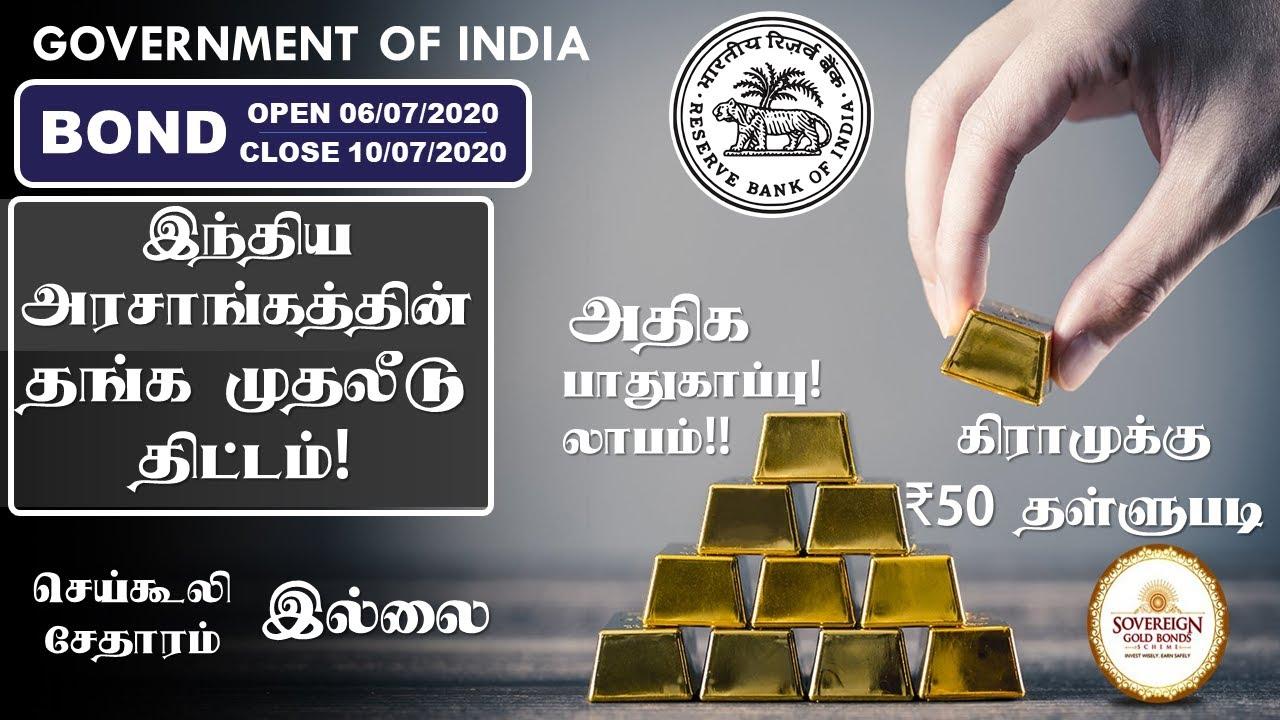 இந்திய அரசாங்கத்தின் தங்க பத்திர முதலீடு திட்டம் Sovereign Gold Bond Saving Scheme IV 2020 in Tamil