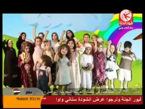Toyor Aljannah ( عساكم من عواده ) thumbnail