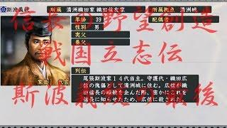 SHAREfactory™ 歴史イベント作成 斯波義統の最後 姫にゃん 信長の野望創造戦国立志伝