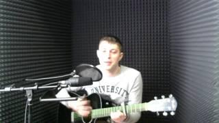 Алексей Воробьёв - Я просто хочу приехать (cover by Добрый)
