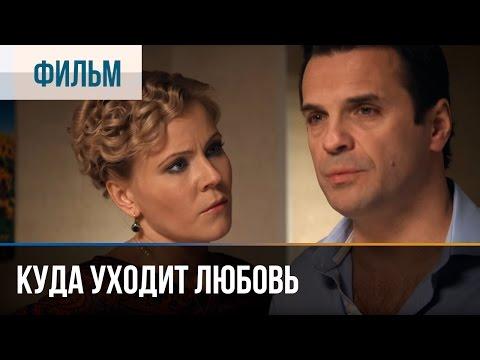 ▶️ Куда уходит любовь - Мелодрама | Фильмы и сериалы - Русские мелодрамы - Ruslar.Biz
