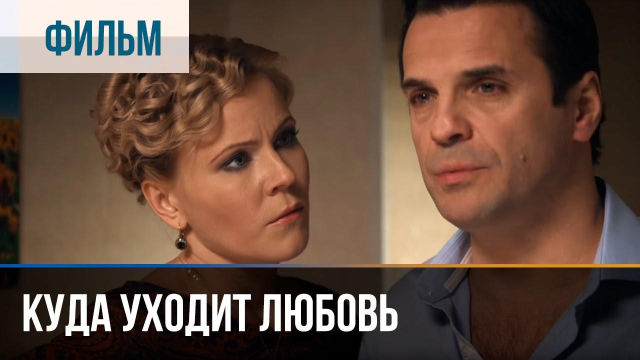 ▶️ Куда уходит любовь - Мелодрама | Фильмы и сериалы - Русские мелодрамы