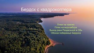 Бердск с квадрокоптера. Пляжи побережье Обского моря выход реки Раздельной в Обь