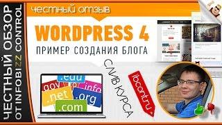 видео Создание своего блога: WordPress.com или Blogger