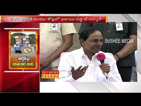 తెలంగాణ ఆర్టీసీపై బకాయిల బండ | Arrears on Telangana RTC | Raj News Telugu