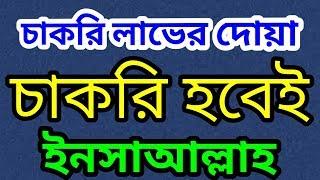 Download Video চাকরি লাভের দোয়া।চাকরি হবেই ইনসাআল্লাহ।Chakri Laver Dua o Amol_Chakrir dua MP3 3GP MP4