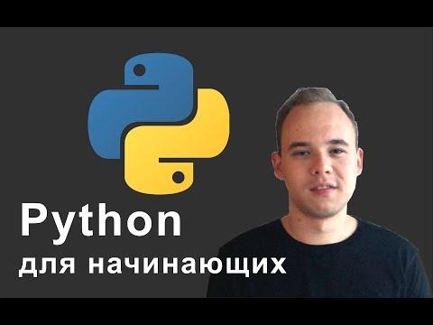 Видеоуроки по python 3