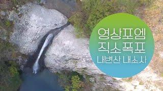 문화재청 지정 국가명승 지정 예고된 내변산의 직소폭포 …