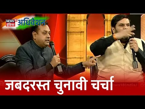 Delhi चुनावी संग्राम से पहले AAP, BJP और Congress में गर्मागरम बहस | News18 Adhiveshan