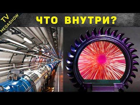 Вся правда и мифы о Большом Адронном Коллайдере