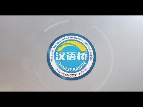 Китайский мост - 1 этап (Рязань, Институт Конфуция)
