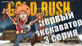 Gold Rush: The Game, Покупаем Экскаватор, серия 3