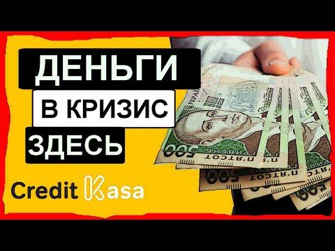 Где взять деньги в кризис или кредит наличными на карту CreditKasa