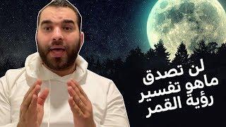 إنتبة ! عندما يريك الله القمر في منامك فهذا مايحدث لك مباشرة