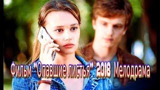 Фильм Опавшие листья 2018 мелодрама смотреть на канале Россия 1 Трейлер-анонс