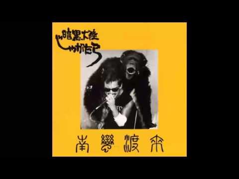 Jagatara [暗黒大陸じゃがたら]  - Fade Out (1982)
