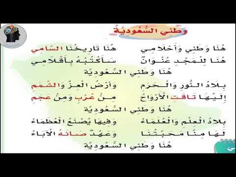 نشيد وطني السعودية Youtube