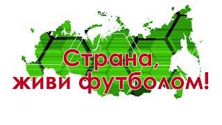 Страна, живи футболом!