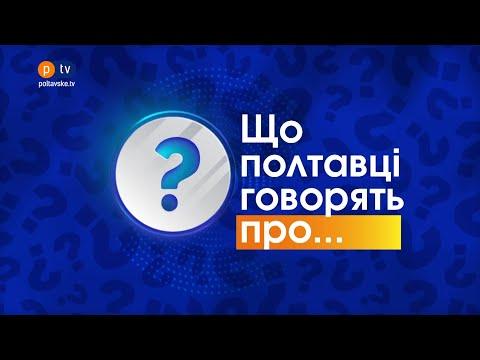 PTV Полтавське ТБ: Що полтавці говорять про...велоінфраструктуру