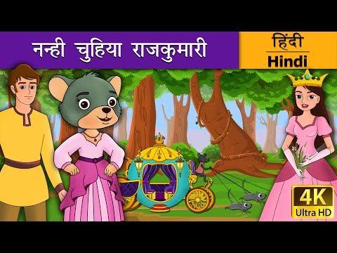 | Little Mouse who was a Princess in Hindi | Kahani | Hindi Fairy Tales