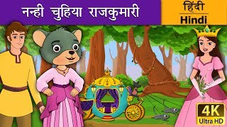 नन्ही चुहिया राजकुमारी | Little Mouse Who Was A Princess in Hindi | Kahani | Hindi Fairy Tales