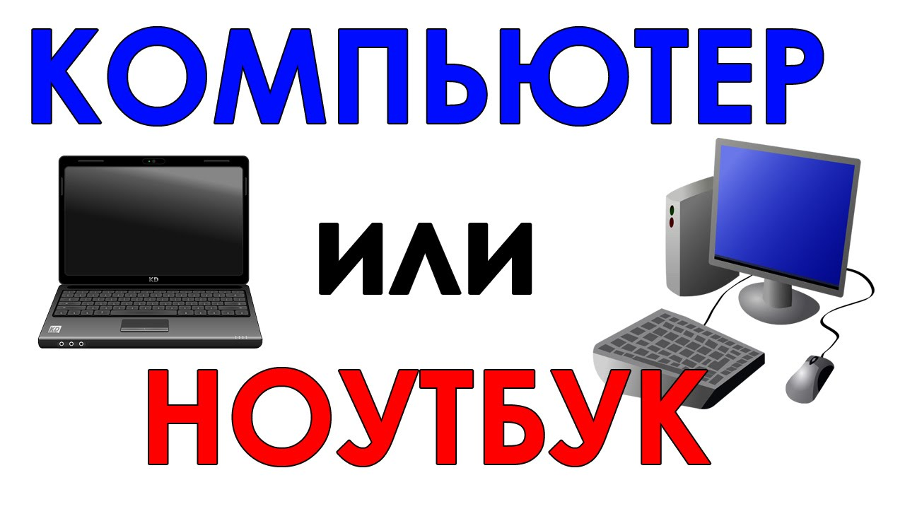 Купить компьютер дешево - YouTube