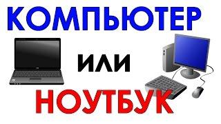 Компьютер или Ноутбук — что лучше и что выбрать стационарный компьютер или ноут(Что лучше компьютер или ноутбук, что выбрать новый компьютер или купить ноутбук, плюсы и минусы ▻Наш сайт:..., 2015-02-08T20:19:33.000Z)