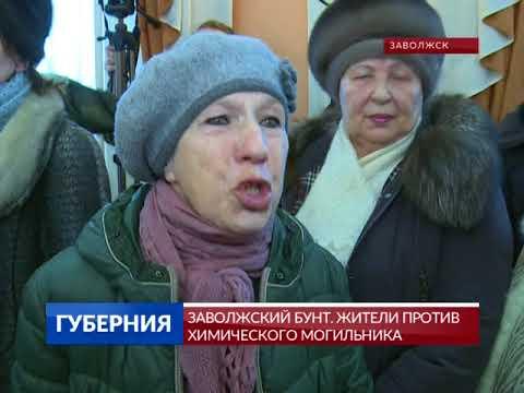 Заволжский бунт. Жители против химического могильника