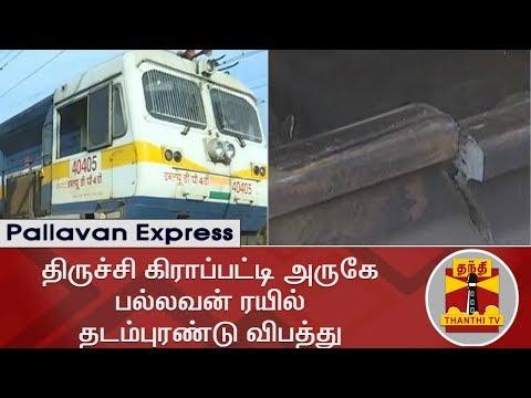 திருச்சி கிராப்பட்டி அருகே பல்லவன் ரயில் தடம்புரண்டு விபத்து | Pallavan Express | Thanthi TV