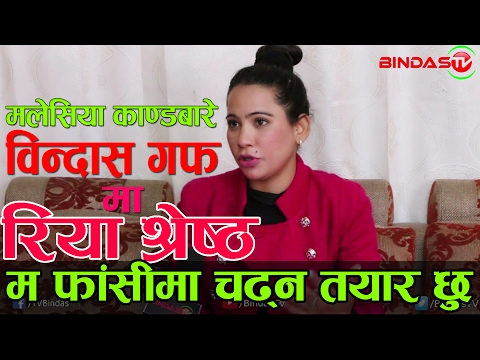 म फाँसिमा चढ्न तयार छु:रिया श्रेष्ठ।Bindas Guff With Model Riya Shresth।Bindas TV