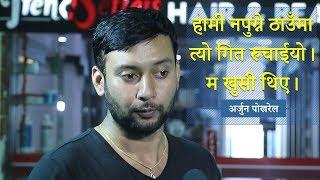 चोरिएको गीतबारे यसो भन्छन् गायक अर्जुन पोखरेल | Interview with Singer Arjun Pokharel