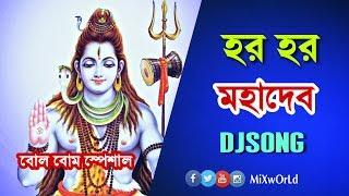Har har maha dev   Bhole baba special Dj   DJ RB MIX   by mixworld