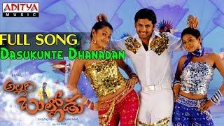 Allari Bullodu Movie || Dasukunte Dhanadan Full Song || Nithin, Trisha