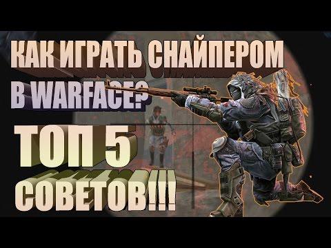Как играть снайпером в Warface? ТОП 5 лучших советов по игре!