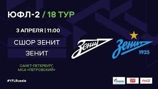 СШОР Зенит Зенит ЮФЛ 2 18 й тур 2020 21 03 04 11 00