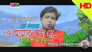 O AMAR DESH RE | Akash Mahmud | ও আমার দেশ রে | আকাশ মাহমুদ