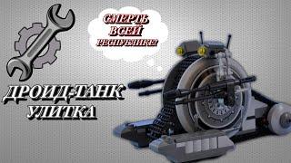 ОБЗОР НА ЛЕГО ЗВЕЗДНЫЕ ВОЙНЫ ДРОИД-ТАНК УЛИТКА 2009 7748 / Lego Corporate Alliance Tank Droid