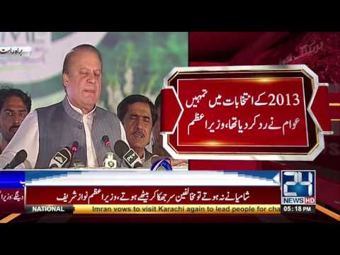 Nawaz Sharif full speech in Layyah Jalsa