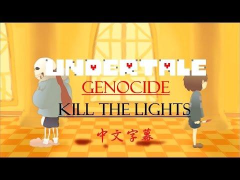【undertale】Kill The Lights中文字幕